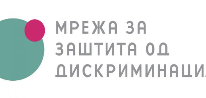 Мрежата за заштита од дискриминација го осудува бруталното постапување на полицијата и  апелира за недискриминаторски однос кон Ромите