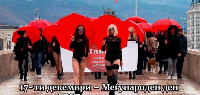 Марш на Црвениот Чадор
