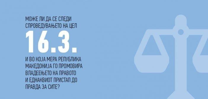 ФОРУМ [Не]Достапни податоци за мерење на пристапот до правда