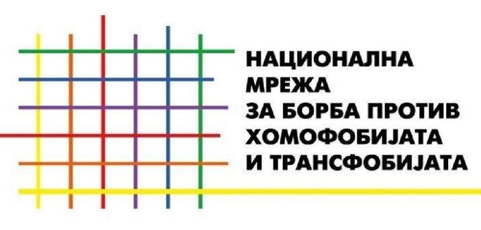 Реакција на Националната мрежа за борба против хомофобија и трансфобија по повод изјавата на премиерот Зоран Заев