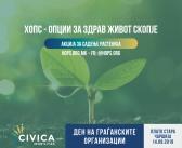 """Цивика Мобилитас по втор пат го организира фестивалот """"Ден на граѓанските оганизации"""""""