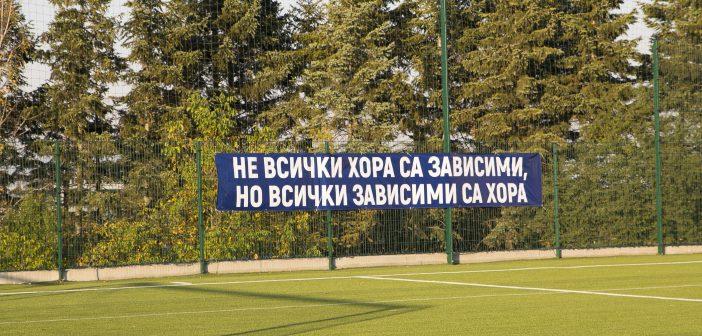 ХОПС на турнир за фудбал во Софија