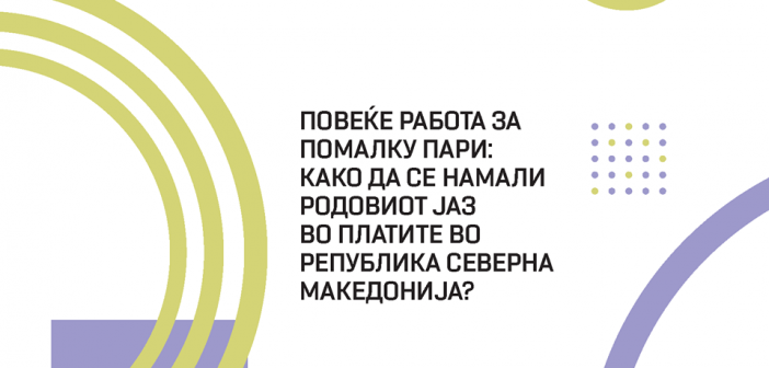 """""""Повеќе работа за помалку пари: Како да се намали родовиот јаз во платите во Република Северна Македонија?"""""""