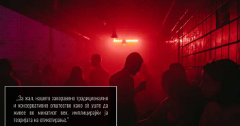 Manners of dealing with people who use drugs in the Republic North Macedonia – legal and social challenges