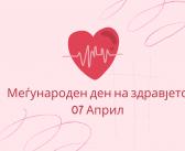 """Денес го одбележуваме """"Меѓународниот ден на здравјето, 07 Април"""""""