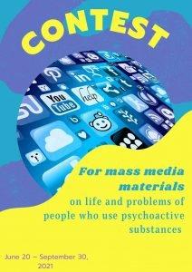 Конкурс посветен на медиумските материјали за животот и проблемите на луѓето кои користат психоактивни супстанции